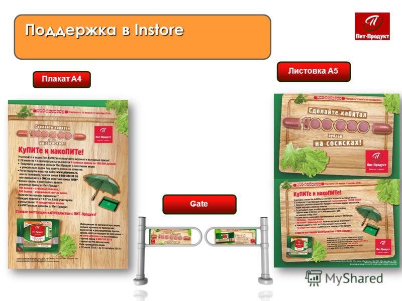 Плакат А4 Листовка А5 Gate Поддержка в Instore