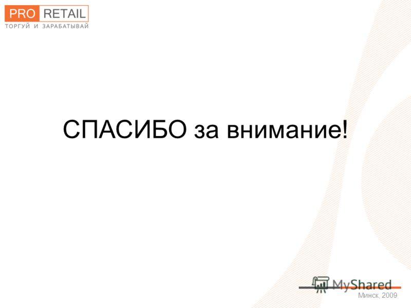 Минск, 2009 СПАСИБО за внимание!