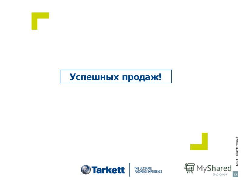 Успешных продаж! Tarkett – All rights reserved 2013-06-19 23