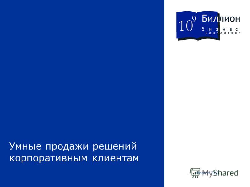 Умные продажи решений корпоративным клиентам Москва 2013