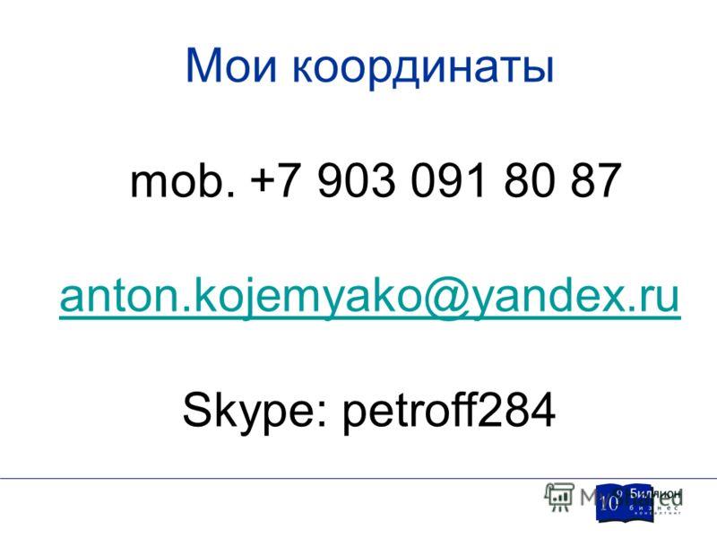 Мои координаты mob. +7 903 091 80 87 anton.kojemyako@yandex.ru Skype: petroff284
