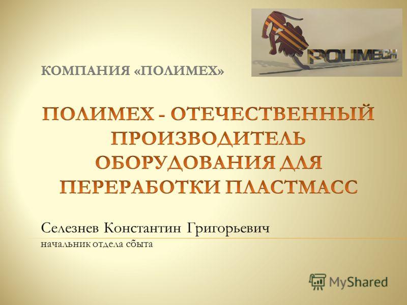 Селезнев Константин Григорьевич начальник отдела сбыта