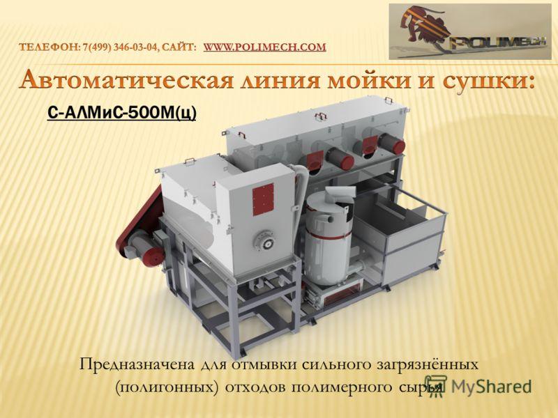 Предназначена для отмывки сильного загрязнённых (полигонных) отходов полимерного сырья С-АЛМиС-500М(ц)