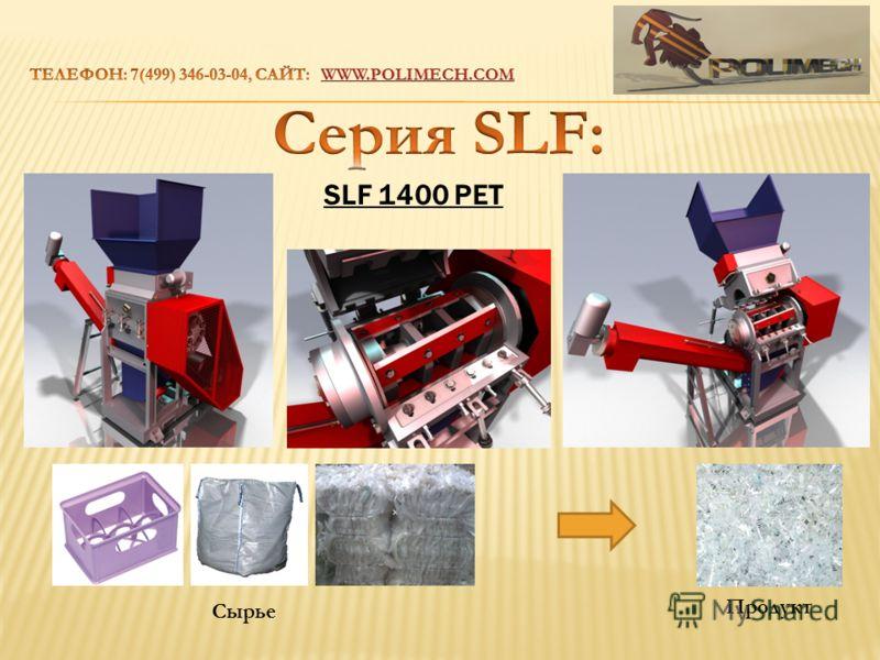 Сырье Продукт SLF 1400 PET