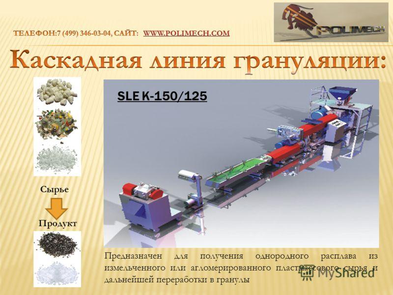 Сырье Продукт Предназначен для получения однородного расплава из измельченного или агломерированного пластмассового сырья и дальнейшей переработки в гранулы SLE K-150/125
