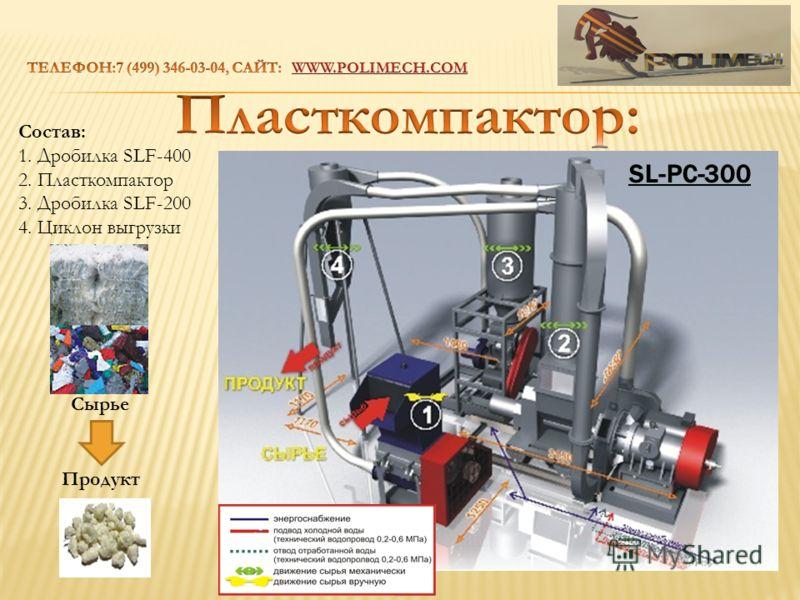 Состав: 1. Дробилка SLF-400 2. Пласткомпактор 3. Дробилка SLF-200 4. Циклон выгрузки Сырье Продукт SL-PC-300