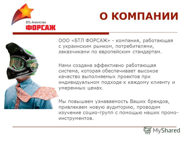 О КОМПАНИИ ООО «БТЛ ФОРСАЖ» - компания, работающая с украинским рынком, потребителями, заказчиками по европейским стандартам. Нами создана эффективно работающая система, которая обеспечивает высокое качество выполняемых проектов при индивидуальном по
