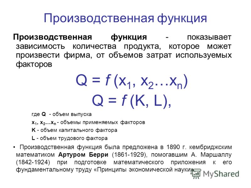 Производственная функция Производственная функция - показывает зависимость количества продукта, которое может произвести фирма, от объемов затрат используемых факторов Q = f (x 1, x 2 …x n ) Q = f (K, L), где Q - объем выпуска x 1, x 2 …x n - объемы
