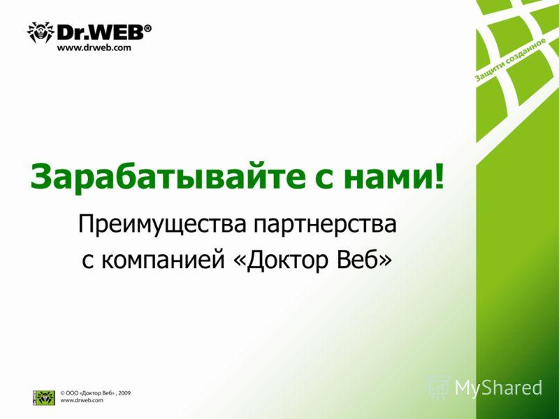 Зарабатывайте с нами! Преимущества партнерства с компанией «Доктор Веб»