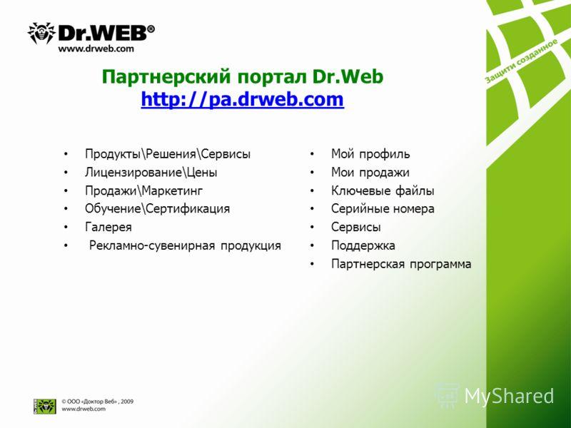 Партнерский портал Dr.Web http://pa.drweb.com http://pa.drweb.com Продукты\Решения\Сервисы Лицензирование\Цены Продажи\Маркетинг Обучение\Сертификация Галерея Рекламно-сувенирная продукция Мой профиль Мои продажи Ключевые файлы Серийные номера Сервис