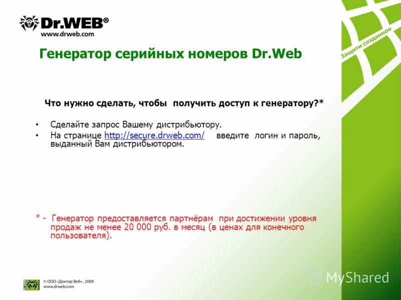 Что нужно сделать, чтобы получить доступ к генератору?* Сделайте запрос Вашему дистрибьютору. На странице http://secure.drweb.com/ введите логин и пароль, выданный Вам дистрибьютором.http://secure.drweb.com/ * - Генератор предоставляется партнёрам пр