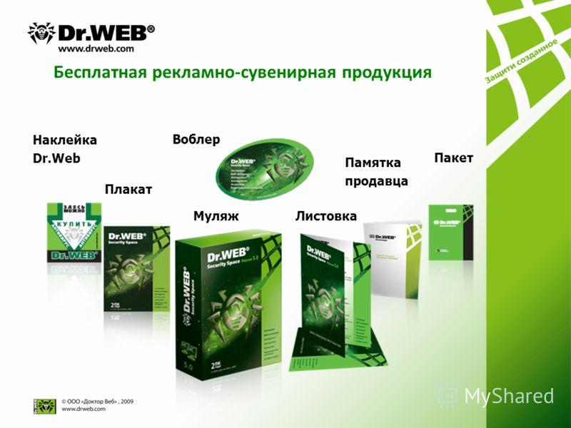 Памятка продавца Плакат Наклейка Dr.Web Муляж Пакет Воблер Бесплатная рекламно-сувенирная продукция Листовка