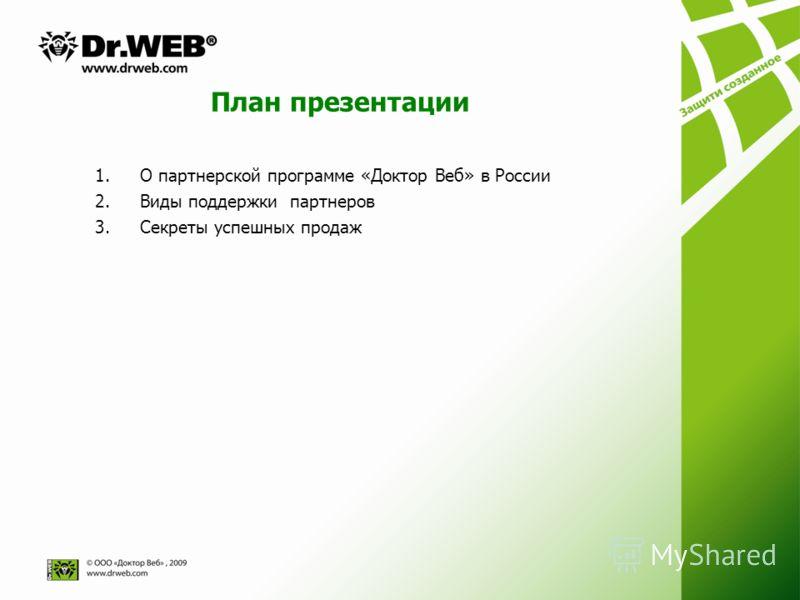 План презентации 1.О партнерской программе «Доктор Веб» в России 2.Виды поддержки партнеров 3.Секреты успешных продаж