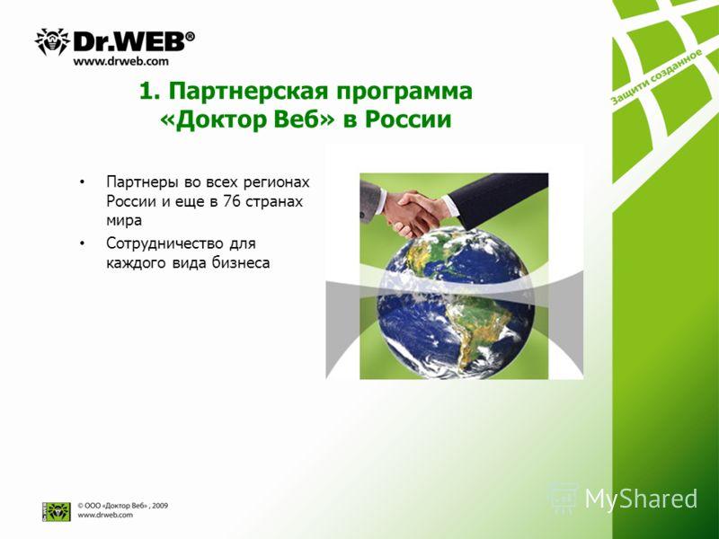 1. Партнерская программа «Доктор Веб» в России Партнеры во всех регионах России и еще в 76 странах мира Сотрудничество для каждого вида бизнеса