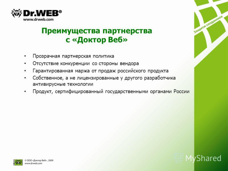 Преимущества партнерства с «Доктор Веб» Прозрачная партнерская политика Отсутствие конкуренции со стороны вендора Гарантированная маржа от продаж российского продукта Собственное, а не лицензированные у другого разработчика антивирусные технологии Пр