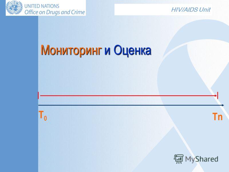 HIV/AIDS Unit Мониторинг и Оценка T0T0 Tn