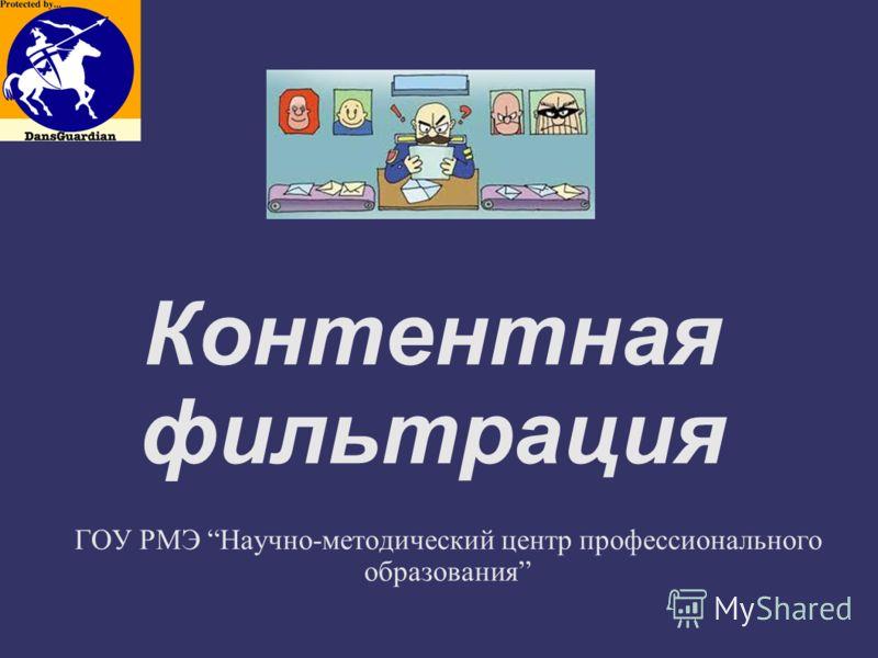 Контентная фильтрация ГОУ РМЭ Научно-методический центр профессионального образования