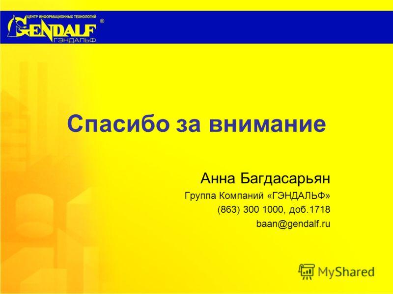 Спасибо за внимание Анна Багдасарьян Группа Компаний «ГЭНДАЛЬФ» (863) 300 1000, доб.1718 baan@gendalf.ru