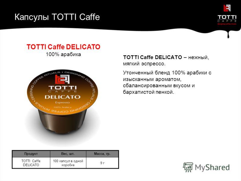 Капсулы TOTTI Caffe TOTTI Caffe DELICATO – нежный, мягкий эспрессо. Утонченный бленд 100% арабики с изысканным ароматом, сбалансированным вкусом и бархатистой пенкой. TOTTI Caffe DELICATO 100% арабика ПродуктВес, шт.Масса, гр. TOTTI Caffe DELICATO 10