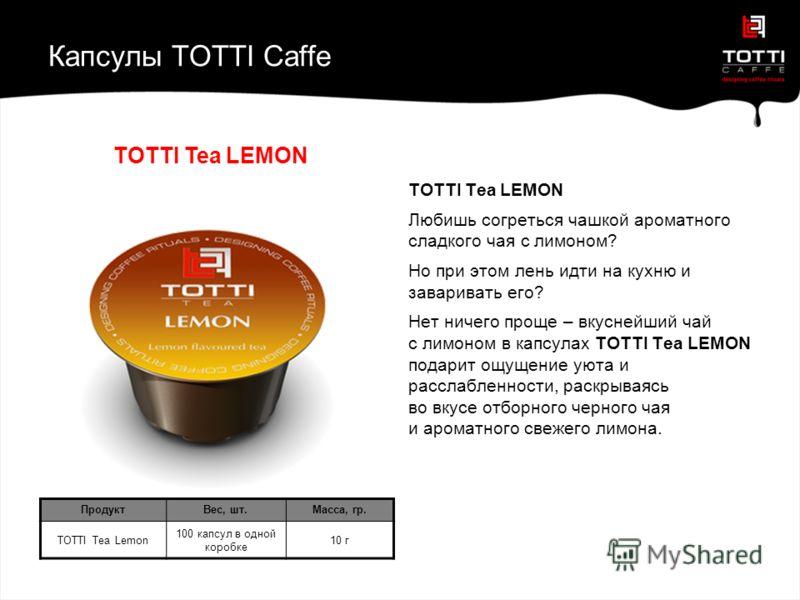 Капсулы TOTTI Caffe TOTTI Tea LEMON Любишь согреться чашкой ароматного сладкого чая с лимоном? Но при этом лень идти на кухню и заваривать его? Нет ничего проще – вкуснейший чай с лимоном в капсулах TOTTI Tea LEMON подарит ощущение уюта и расслабленн