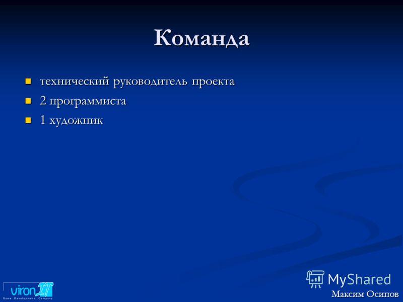 Команда технический руководитель проекта технический руководитель проекта 2 программиста 2 программиста 1 художник 1 художник Максим Осипов
