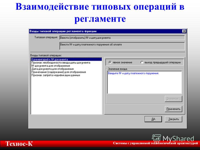 Технос-К Системы с управляемой технологической архитектурой Взаимодействие типовых операций в регламенте