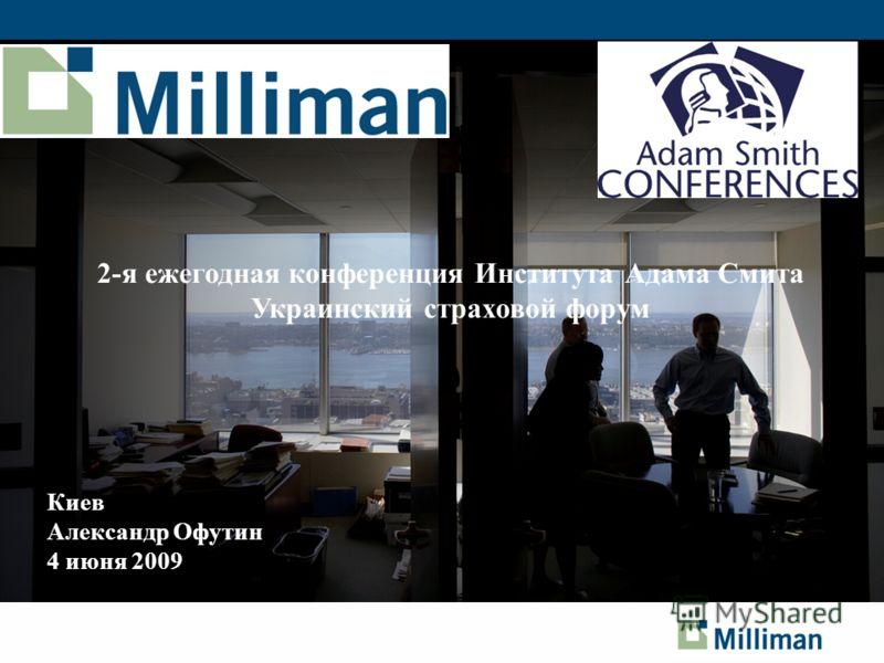 Киев Александр Офутин 4 июня 2009 2-я ежегодная конференция Института Адама Смита Украинский страховой форум