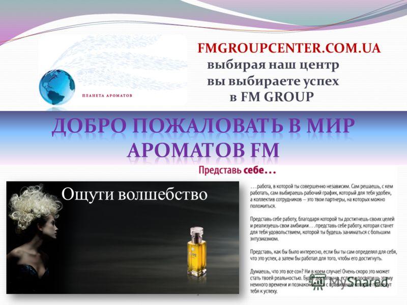 Ощути волшебство FMGROUPCENTER.COM.UA выбирая наш центр вы выбираете успех в FM GROUP