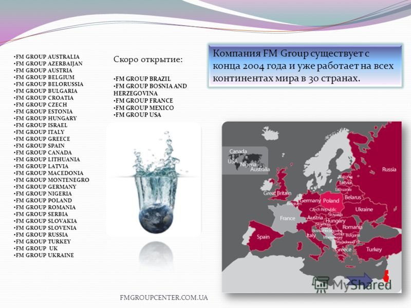 Компания FM Group существует с конца 2004 года и уже работает на всех континентах мира в 30 странах. FM GROUP AUSTRALIA FM GROUP AZERBAIJAN FM GROUP AUSTRIA FM GROUP BELGIUM FM GROUP BELORUSSIA FM GROUP BULGARIA FM GROUP CROATIA FM GROUP CZECH FM GRO