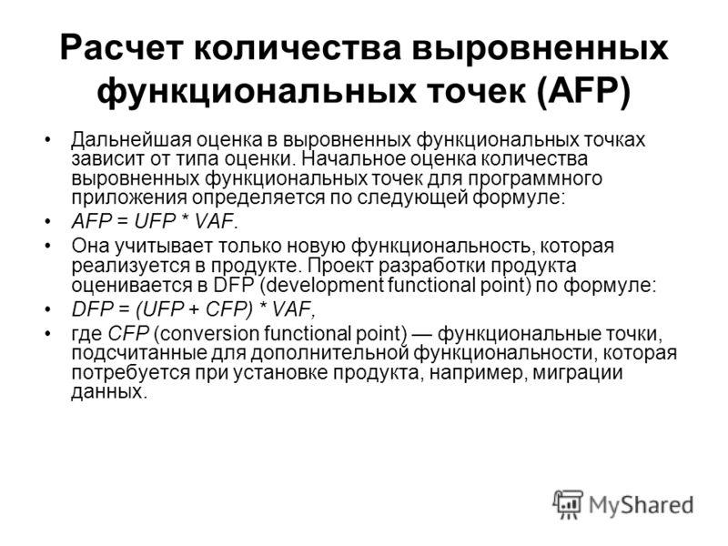 Расчет количества выровненных функциональных точек (AFP) Дальнейшая оценка в выровненных функциональных точках зависит от типа оценки. Начальное оценка количества выровненных функциональных точек для программного приложения определяется по следующей