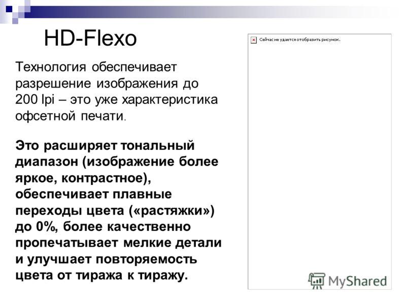 HD-Flexo Технология обеспечивает разрешение изображения до 200 lpi – это уже характеристика офсетной печати. Это расширяет тональный диапазон (изображение более яркое, контрастное), обеспечивает плавные переходы цвета («растяжки») до 0%, более качест