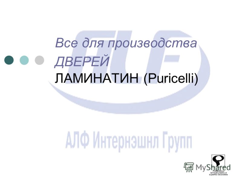 Все для производства ДВЕРЕЙ ЛАМИНАТИН (Puricelli)