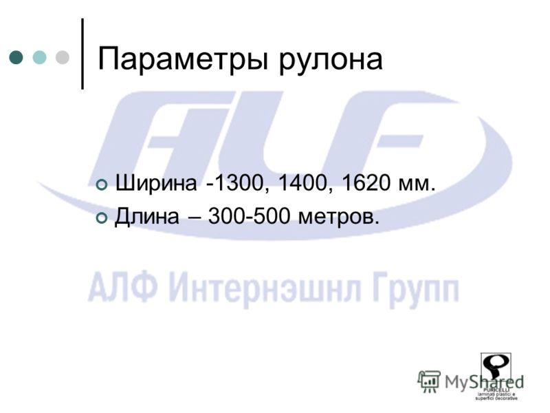 Параметры рулона Ширина -1300, 1400, 1620 мм. Длина – 300-500 метров.