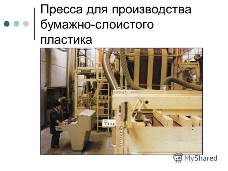 Пресса для производства бумажно-слоистого пластика