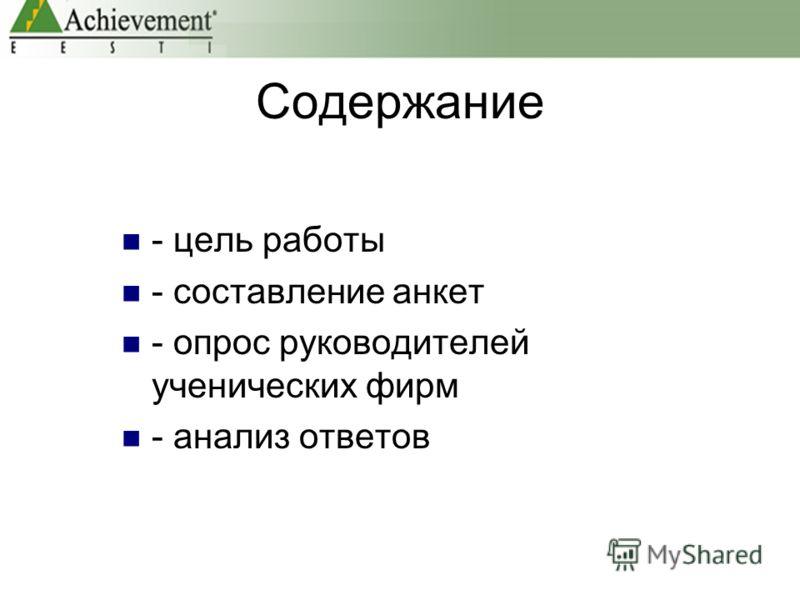 Содержание - цель работы - составление анкет - опрос руководителей ученических фирм - анализ ответов