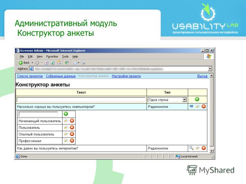 Административный модуль Конструктор анкеты