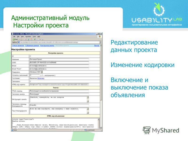 Административный модуль Настройки проекта Редактирование данных проекта Изменение кодировки Включение и выключение показа объявления
