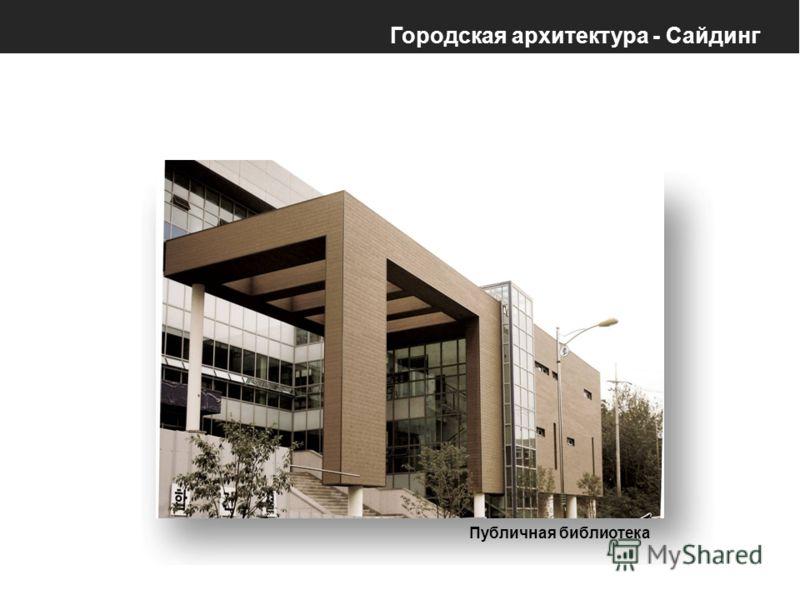 Публичная библиотека Городская архитектура - Сайдинг