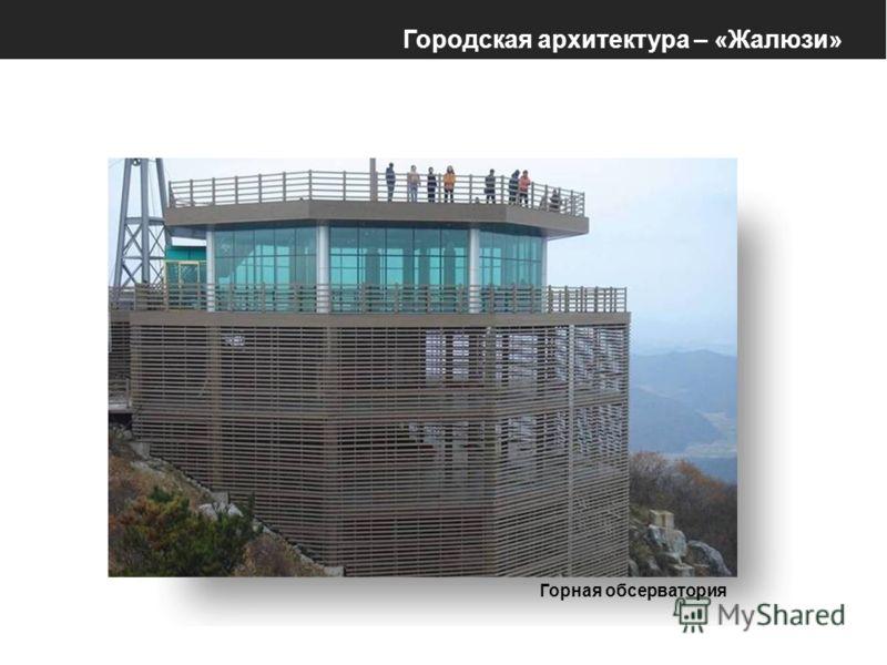 Горная обсерватория Городская архитектура – «Жалюзи»