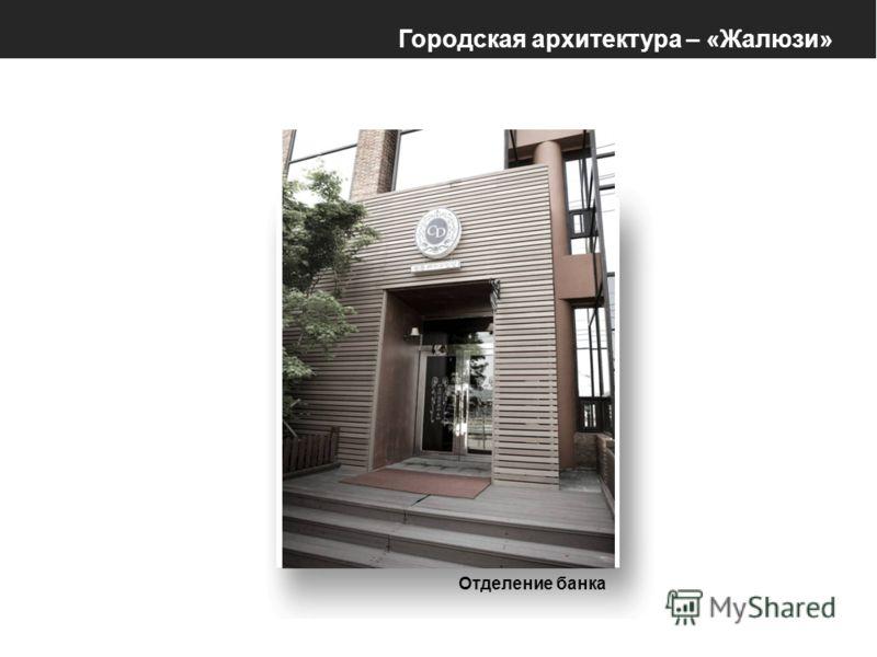 Отделение банка Городская архитектура – «Жалюзи»