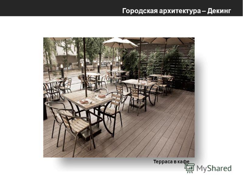Терраса в кафе Городская архитектура – Декинг