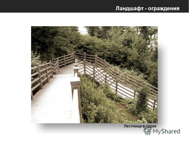 Лестница в парке Ландшафт - ограждения