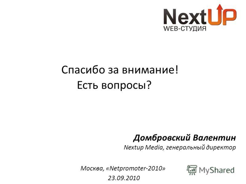 Спасибо за внимание! Есть вопросы? Nextup Media, генеральный директор Домбровский Валентин Москва, «Netpromoter-2010» 23.09.2010