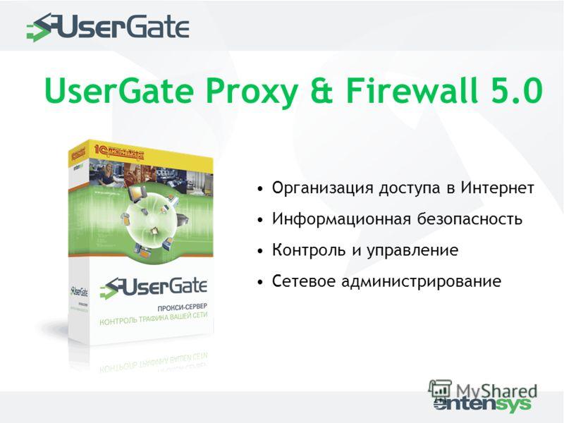 UserGate Proxy & Firewall 5.0 Организация доступа в Интернет Информационная безопасность Контроль и управление Сетевое администрирование