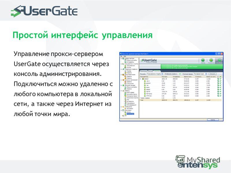 Управление прокси-сервером UserGate осуществляется через консоль администрирования. Подключиться можно удаленно с любого компьютера в локальной сети, а также через Интернет из любой точки мира. Простой интерфейс управления