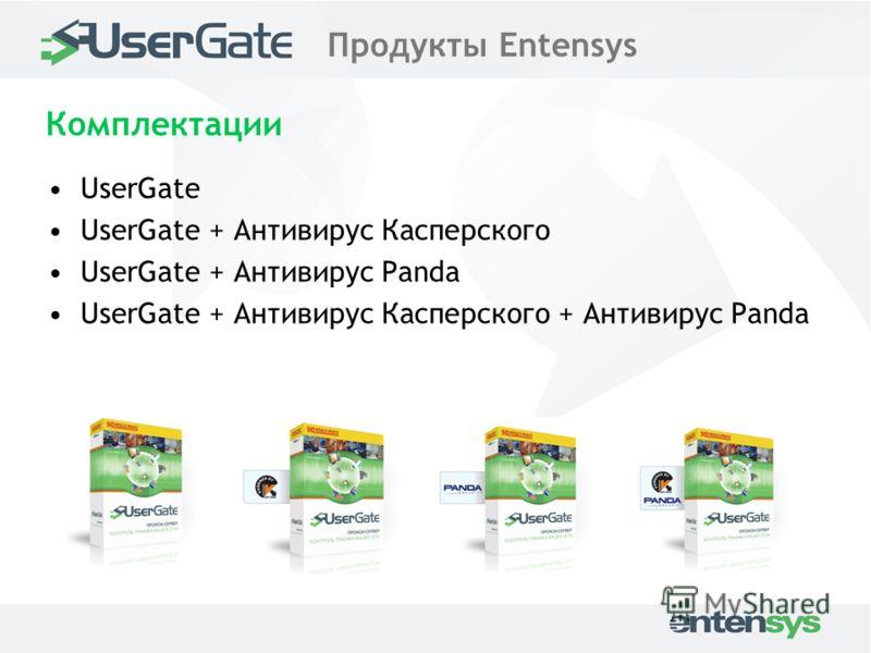 Комплектации UserGate UserGate + Антивирус Касперского UserGate + Антивирус Panda UserGate + Антивирус Касперского + Антивирус Panda Продукты Entensys