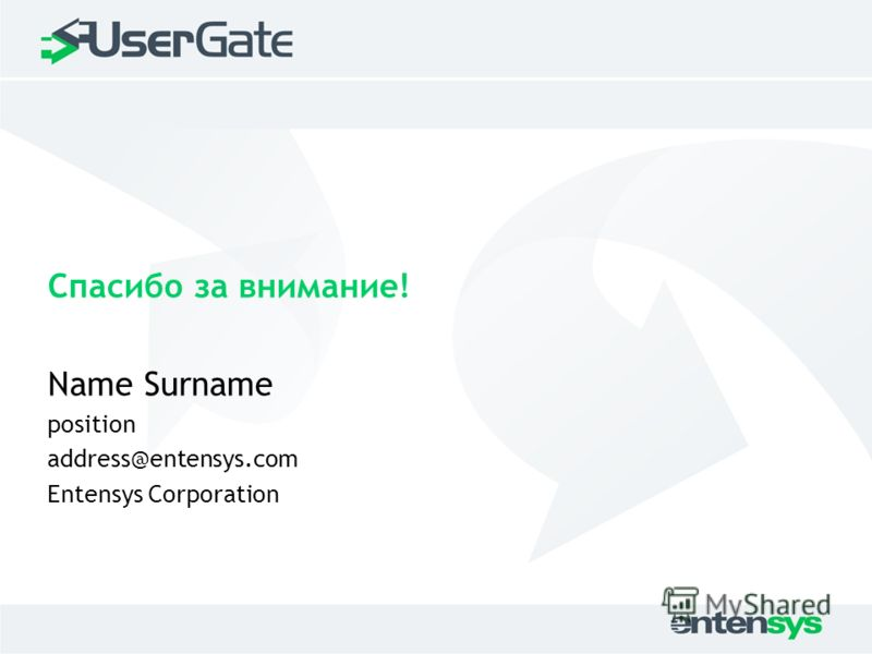 Спасибо за внимание! Name Surname position address@entensys.com Entensys Corporation