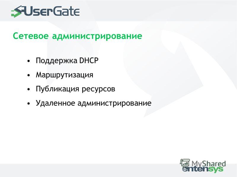 Сетевое администрирование Поддержка DHCP Маршрутизация Публикация ресурсов Удаленное администрирование