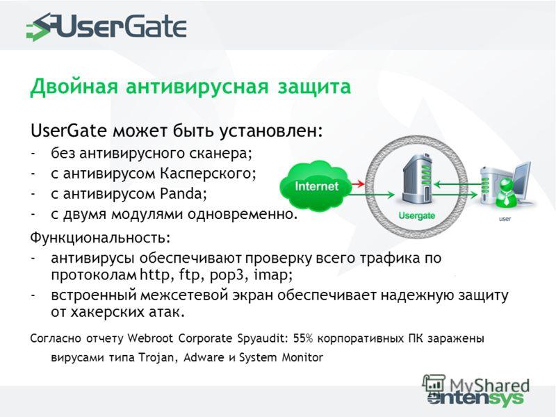 Двойная антивирусная защита UserGate может быть установлен: -без антивирусного сканера; -с антивирусом Касперского; -с антивирусом Panda; -с двумя модулями одновременно. Функциональность: -антивирусы обеспечивают проверку всего трафика по протоколам