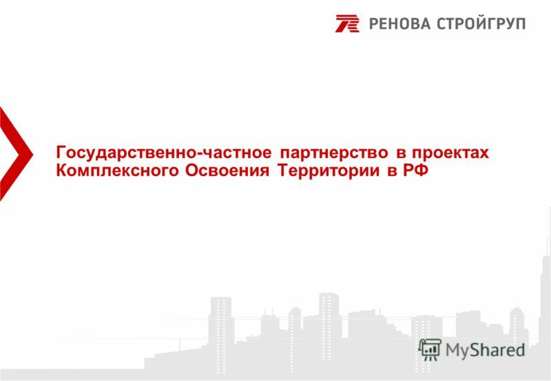 Государственно-частное партнерство в проектах Комплексного Освоения Территории в РФ